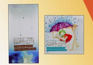 کتاب 'مشق باران' منتشر شد