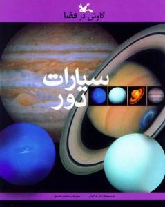 سیاره های غول آسا
